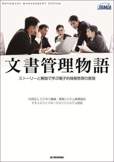 文書管理物語―ストーリーと解説で学ぶ電子的情報管理の実現-電子書籍