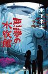 悪夢の水族館-電子書籍
