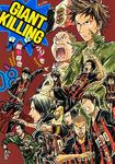 GIANT KILLING(8)-電子書籍