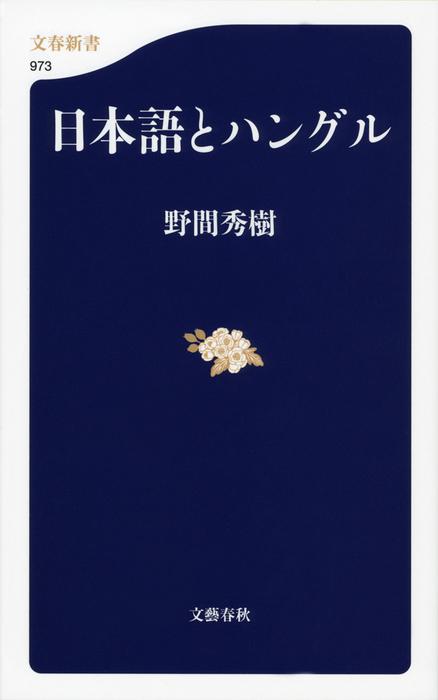 日本語とハングル拡大写真