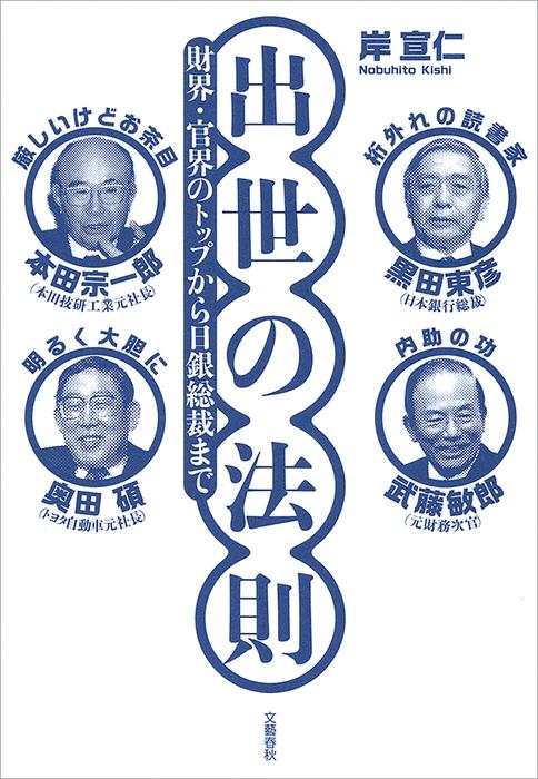 出世の法則 財界・官界のトップから日銀総裁まで拡大写真