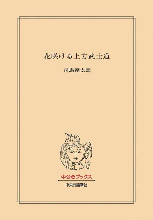 花咲ける上方武士道-電子書籍-拡大画像