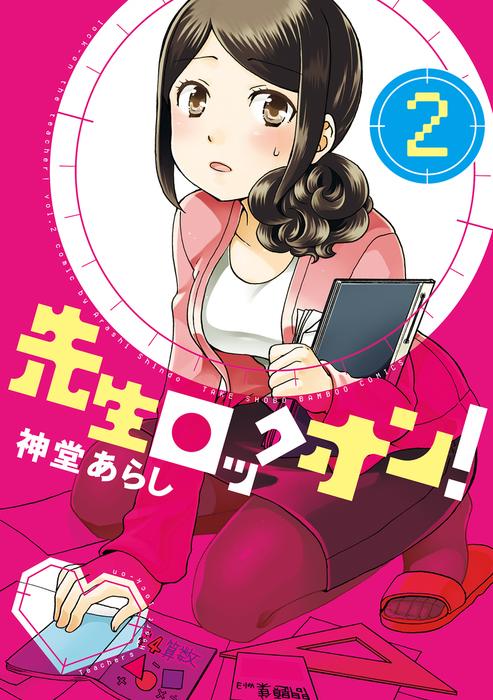 先生ロックオン!(2)-電子書籍-拡大画像