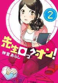 先生ロックオン!(2)-電子書籍