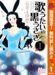 歌うたいの黒うさぎ【期間限定無料】 1-電子書籍