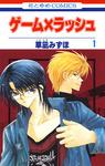 ゲーム×ラッシュ 1巻-電子書籍