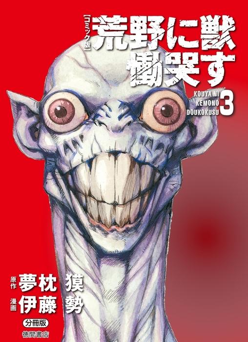 【コミック版】荒野に獣 慟哭す 分冊版3拡大写真