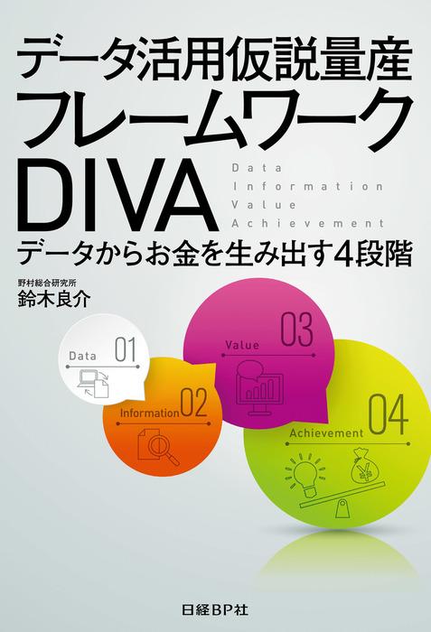 データ活用仮説量産 フレームワークDIVA データからお金を生み出す4段階-電子書籍-拡大画像
