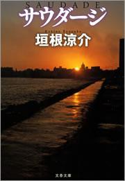 サウダージ ヒート アイランドIII-電子書籍