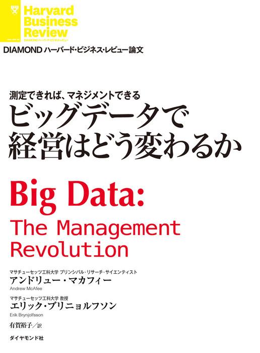 ビッグデータで経営はどう変わるか拡大写真