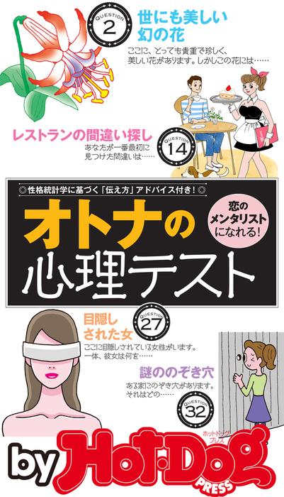 バイホットドッグプレス オトナの心理テスト「恋のメンタリスト」になれる! 2016年9/9号拡大写真