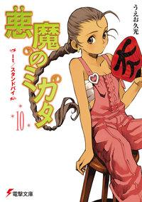悪魔のミカタ(10) It/スタンドバイ-電子書籍