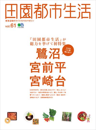 田園都市生活 Vol.61-電子書籍
