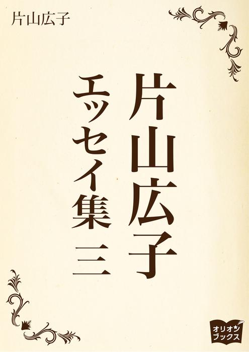片山広子 エッセイ集 三拡大写真