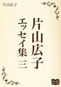 片山広子 エッセイ集 三