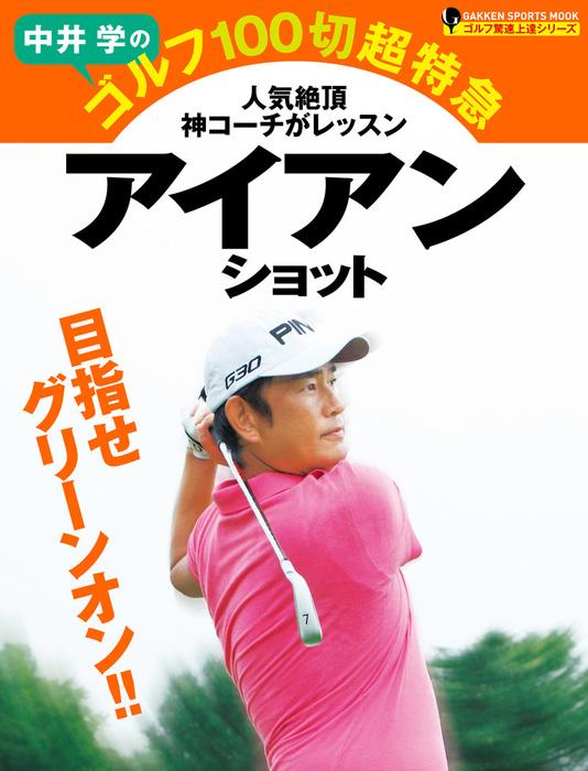 中井学のゴルフ100切超特急 アイアンショット ゴルフ驚速上達シリーズ拡大写真