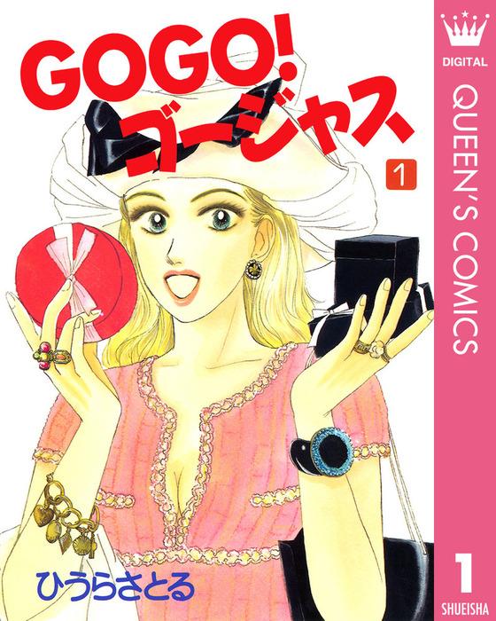 GOGO!ゴージャス 1-電子書籍-拡大画像