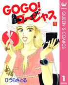 「GOGO!ゴージャス(クイーンズコミックスDIGITAL)」シリーズ