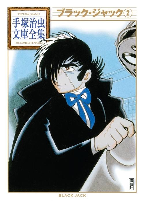ブラック・ジャック(2)-電子書籍-拡大画像