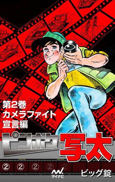 ピンボケ写太 第2巻 カメラファイト宣言編拡大写真