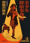 美少女探偵事務所-電子書籍
