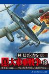 真・大東亜戦争(18)-電子書籍