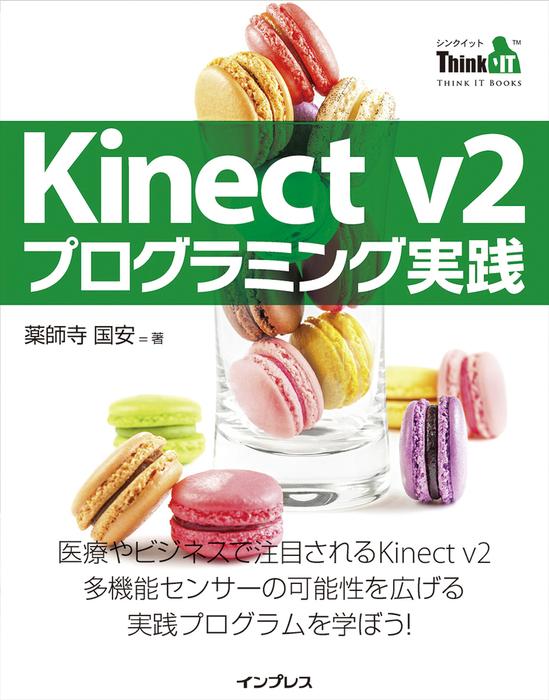 Kinect v2 プログラミング実践拡大写真