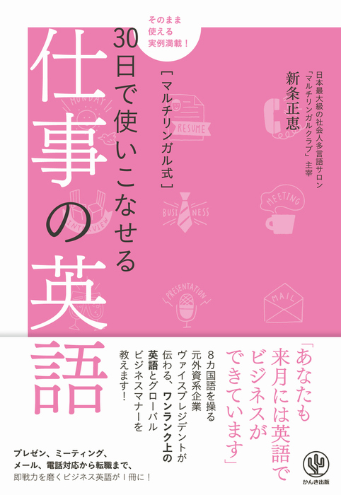 マルチリンガル式30日で使いこなせる仕事の英語-電子書籍-拡大画像