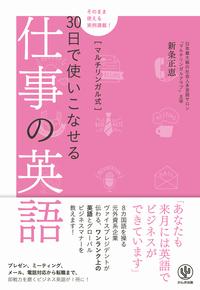マルチリンガル式30日で使いこなせる仕事の英語-電子書籍