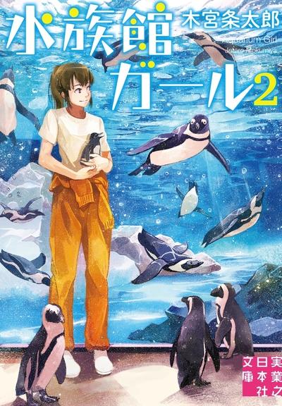 水族館ガール2-電子書籍