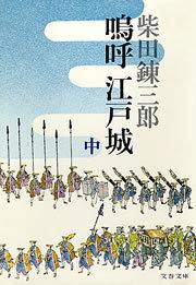 嗚呼 江戸城(中)