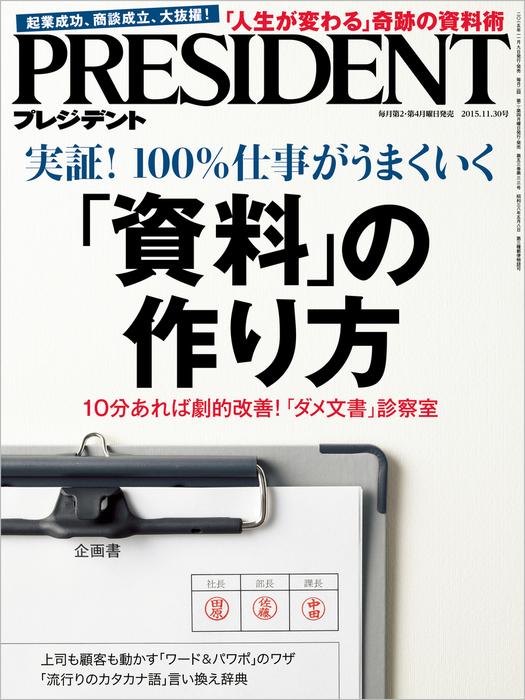 PRESIDENT 2015年11月30日号拡大写真