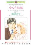 愛なき結婚-電子書籍