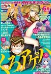 月刊少年マガジン 2017年5月号 [2017年4月6日発売]-電子書籍