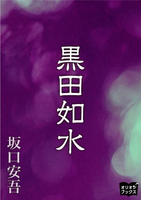 黒田如水拡大写真