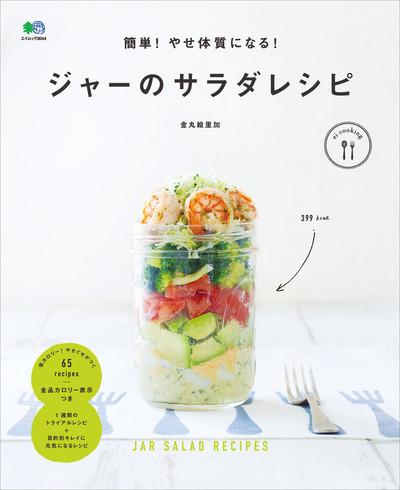 簡単! やせ体質になる! ジャーのサラダレシピ-電子書籍