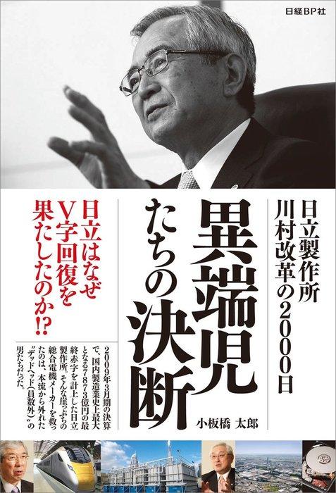 異端児たちの決断 日立製作所 川村改革の2000日拡大写真