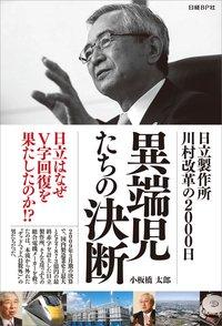 異端児たちの決断 日立製作所 川村改革の2000日-電子書籍
