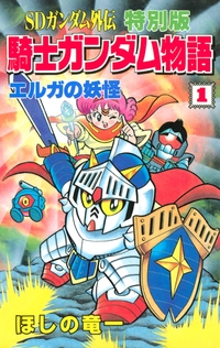 SDガンダム外伝 特別版 騎士ガンダム物語(1)