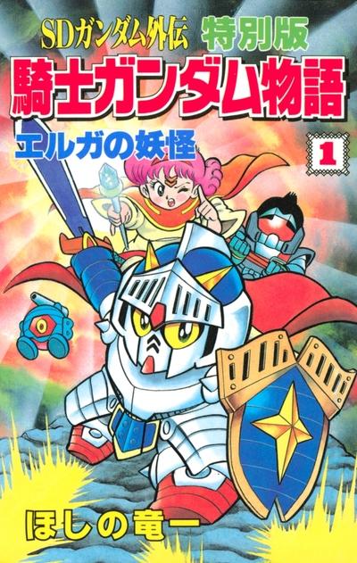SDガンダム外伝 特別版 騎士ガンダム物語(1)-電子書籍
