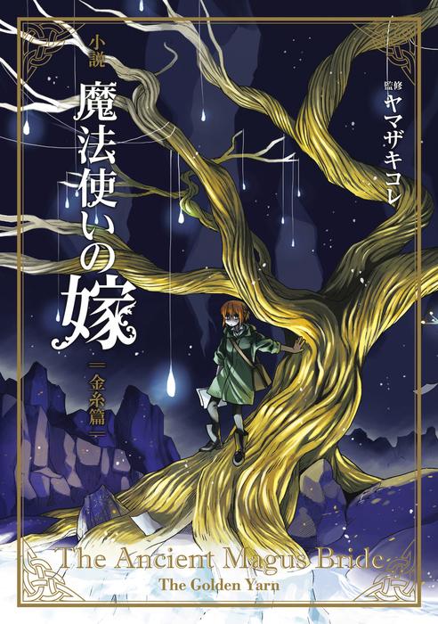 小説 魔法使いの嫁 金糸篇-電子書籍-拡大画像