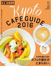 京都カフェ2016-電子書籍