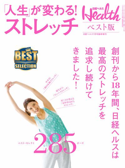日経ヘルス ベスト版 「人生」が変わる!ストレッチ-電子書籍