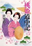 桃姫道中記-電子書籍