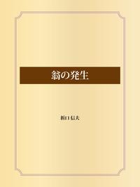 翁の発生-電子書籍