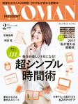 PRESIDENT WOMAN 2017年2月号-電子書籍