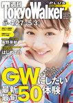 週刊 東京ウォーカー+ 2017年No.17 (4月26日発行)-電子書籍