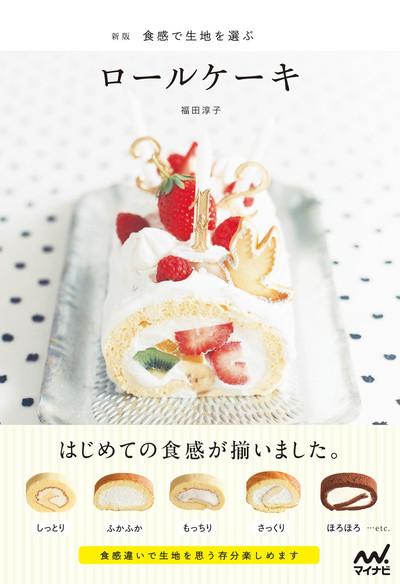 新版 食感で生地を選ぶロールケーキ-電子書籍