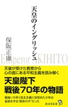 天皇のイングリッシュ-電子書籍