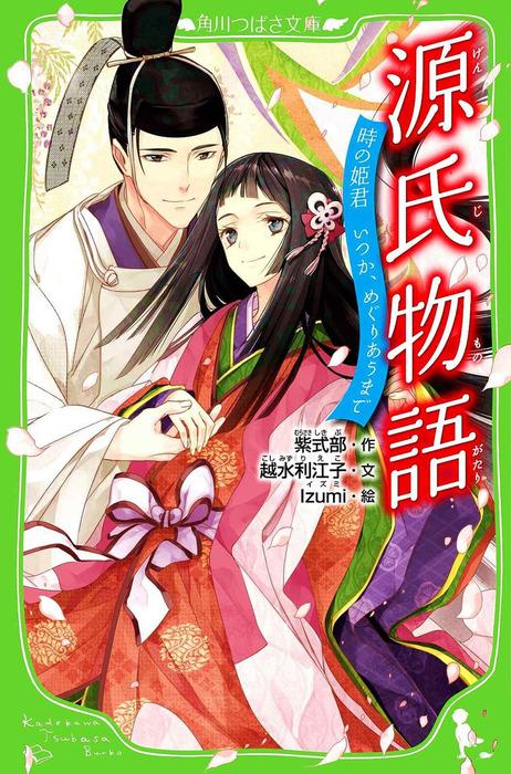 源氏物語 時の姫君 いつか、めぐりあうまで-電子書籍-拡大画像